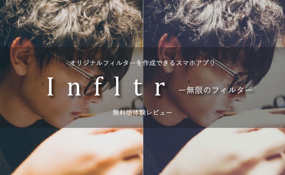独自のオリジナルフィルターを無限に作成できる写真加工アプリ「Infltr」