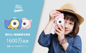 超高画質!本格的な撮影機能満載の子供用デジタルカメラ「myFirstCamera III」