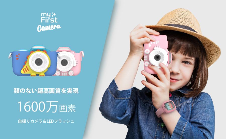 超高画質!小さな子供も使える最新モデルのキッズカメラ「myFirstCamera III」
