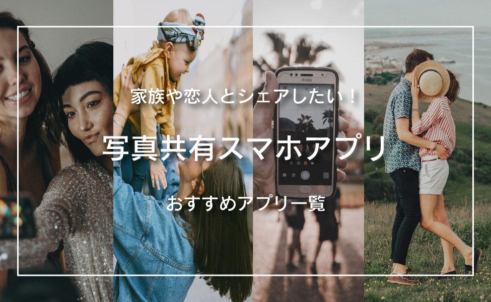 家族や恋人との写真共有にスマホアプリを活用しよう!人気おすすめをご紹介