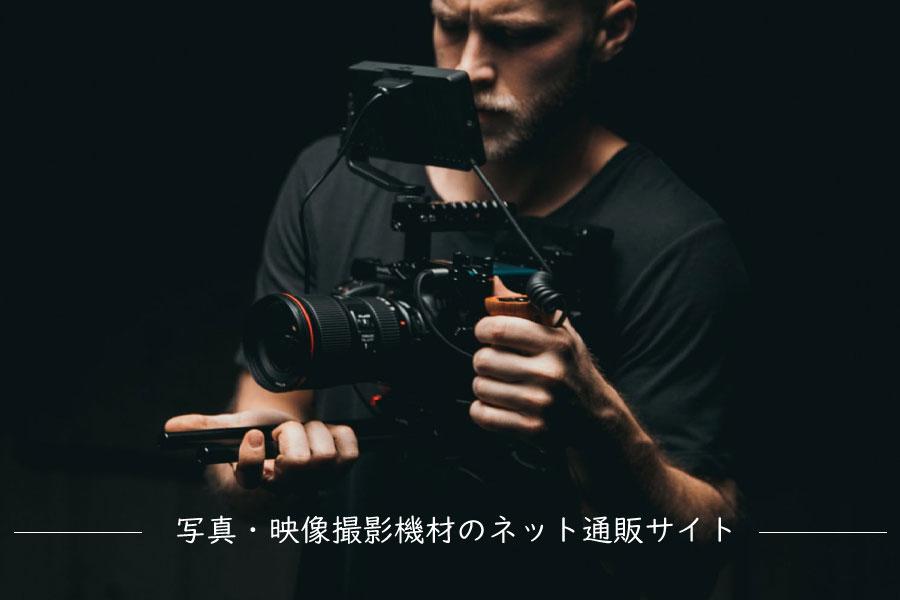 【カメラマン向け】写真・映像撮影機材のネット通販サイト おすすめ一覧