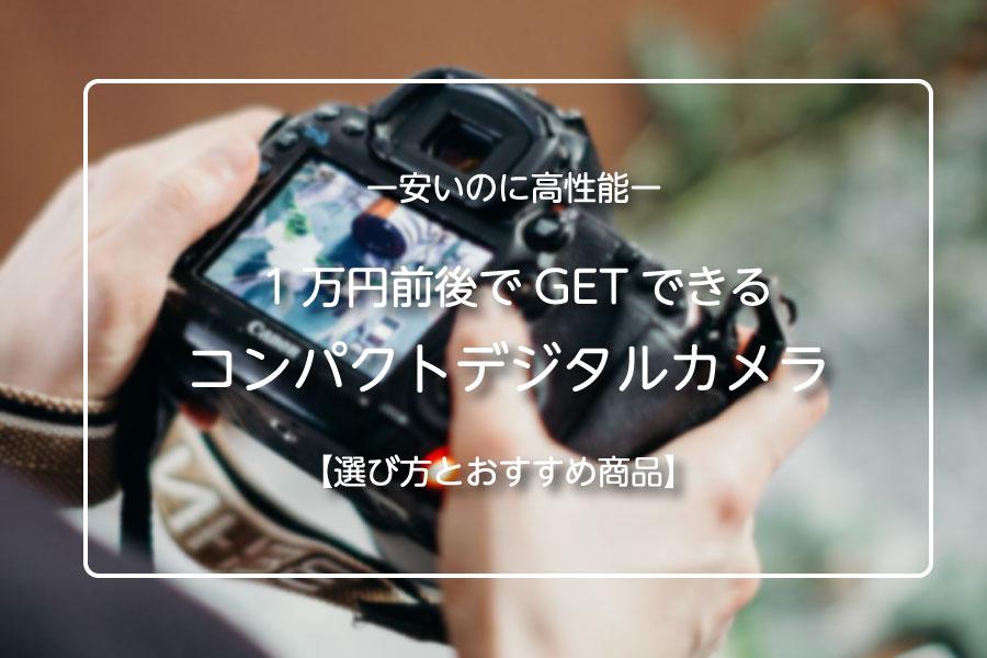 1万円前後でGETできるデジタルカメラ