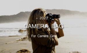 【2020年版】カメラ女子のための可愛いカメラバッグ人気おすすめ30選