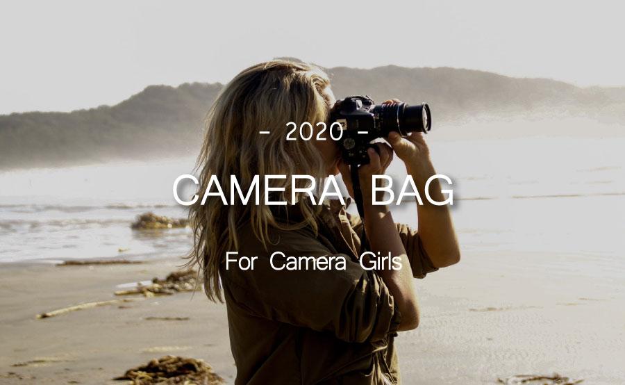 2020年版カメラ女子向けバック