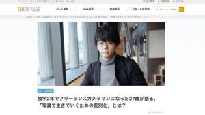 クリエイター向けWEBサイト CREATIVE VILLAGE |写真家 小野友暉 インタビュー掲載
