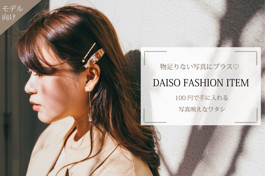 物足りない写真にプラス!DAISOのファッション小物が叶える映えな私。