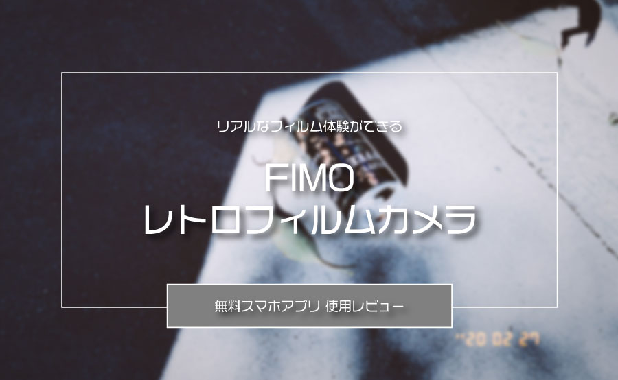 スマホでリアルなフィルム体験ができる無料アプリ「FIMOレトロフィルムカメラ 」