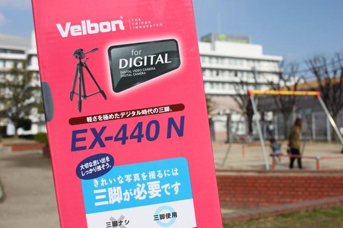 【クイックシューが便利】高コスパの定番三脚「Velbon EX-440 N」購入レビュー