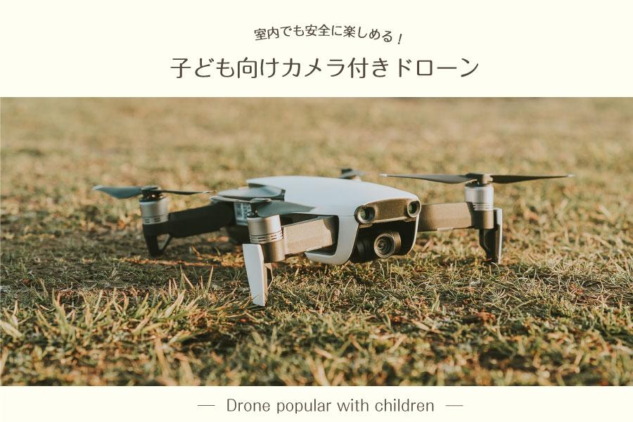 子ども向けカメラ付きドローン