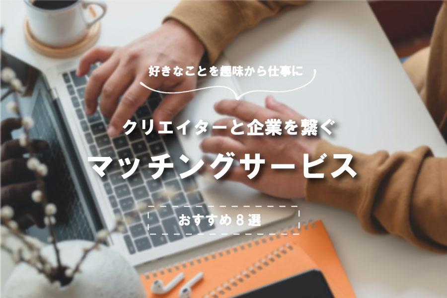 クリエイターと企業のマッチングサービス