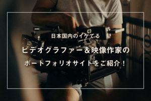 日本国内のイケてるビデオグラファー&映像作家のポートフォリオ20選!