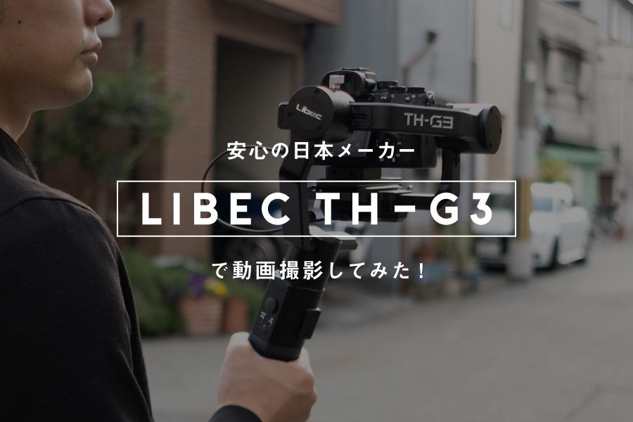 「Libec TH-G3」