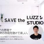 大阪本町の撮影スタジオ『LUZZ STUDIO』が店舗存続プロジェクトをクラウドファンディングで開始!