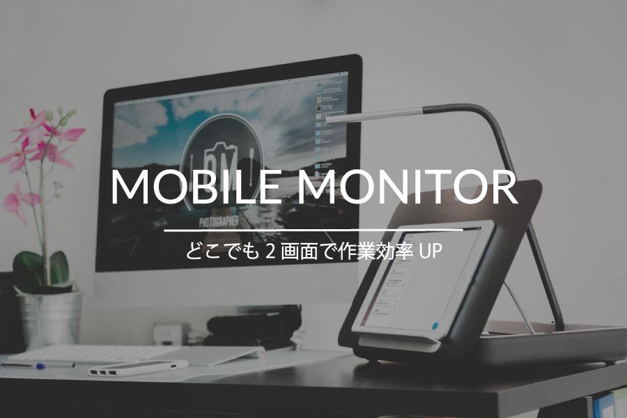どこでも2画面で効率UP!!幅広い用途で使える「極薄モバイルモニター」13選