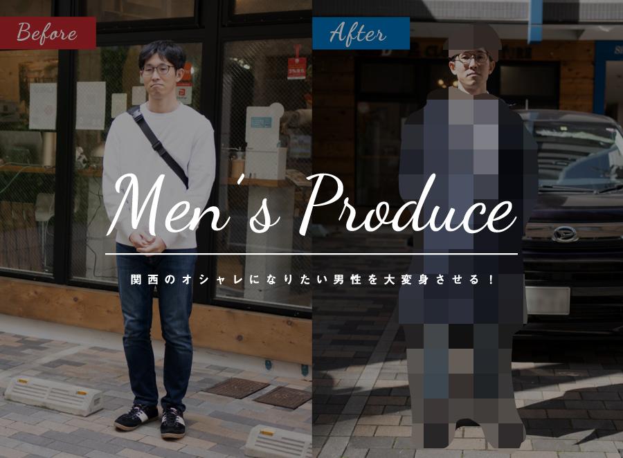 【クーポンコード付き】関西のオシャレになりたい男性を大変身させる!メンズプロデュース企画!