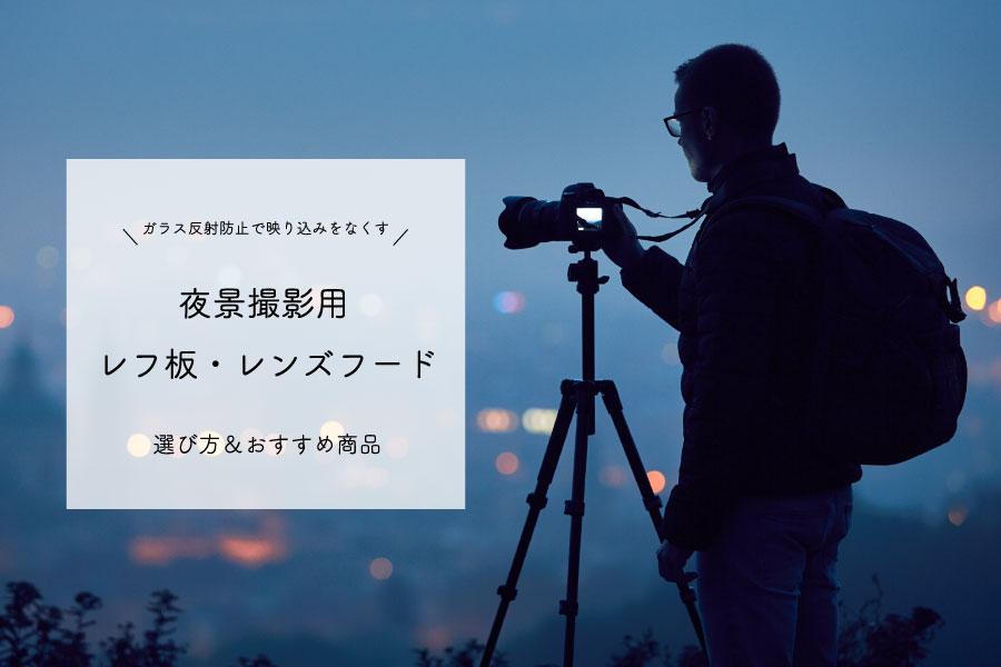レンズ装着式「夜景撮影用レフ板・レンズフード」
