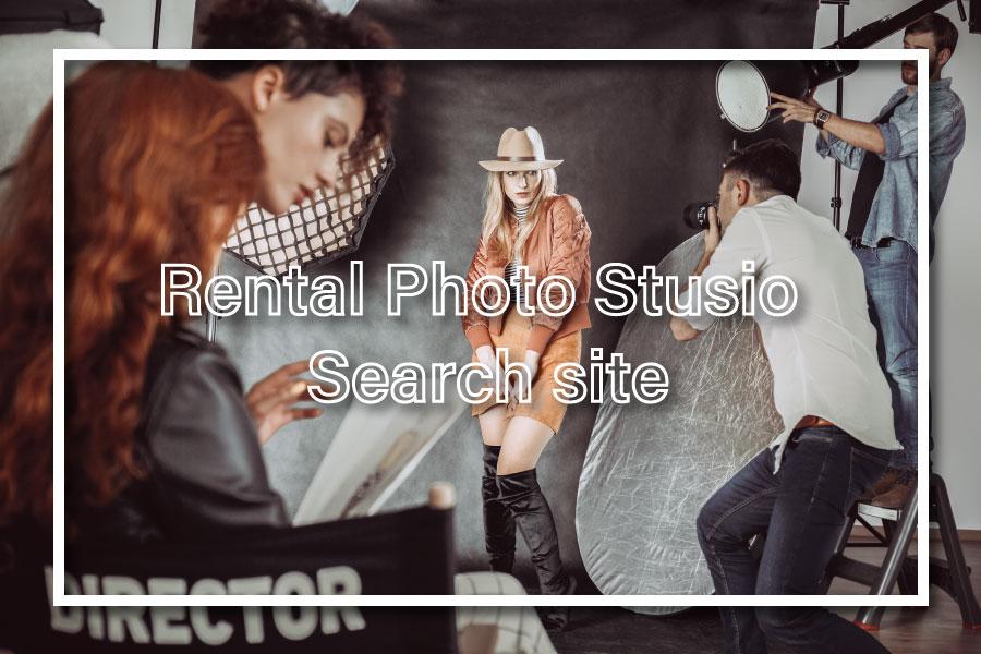 撮りたい場所がすぐに見つかる。レンタル撮影スタジオの検索サイト