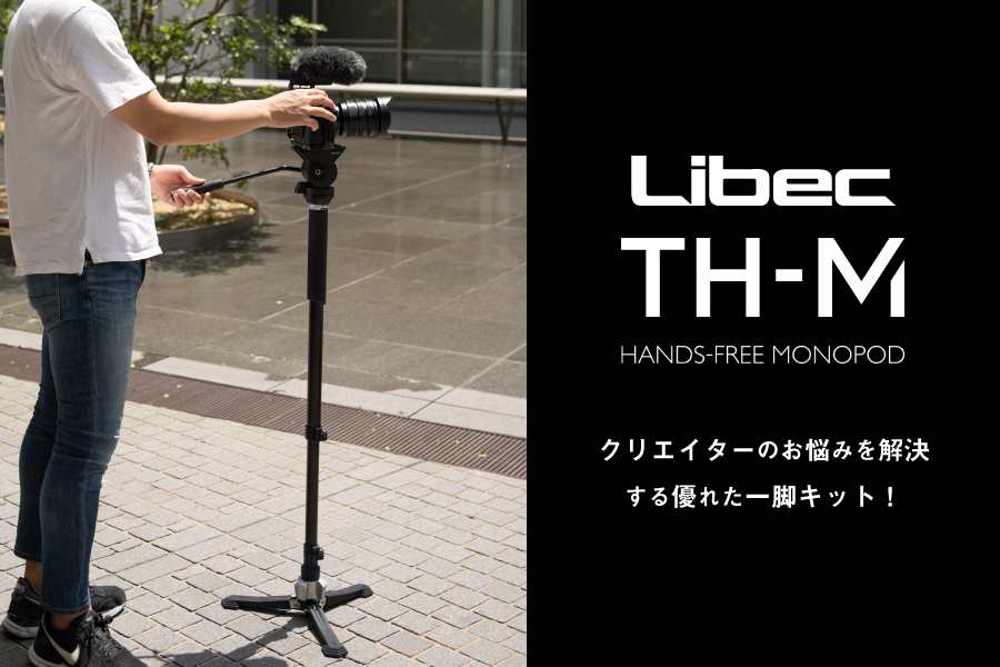 Libec TH-M KIT