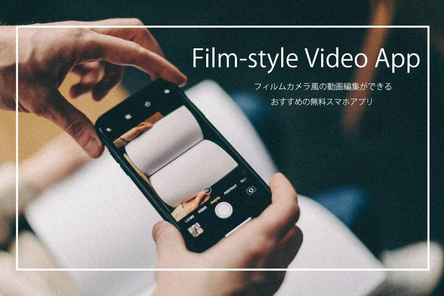 フィルムカメラ風の動画編集ができる無料スマホアプリ