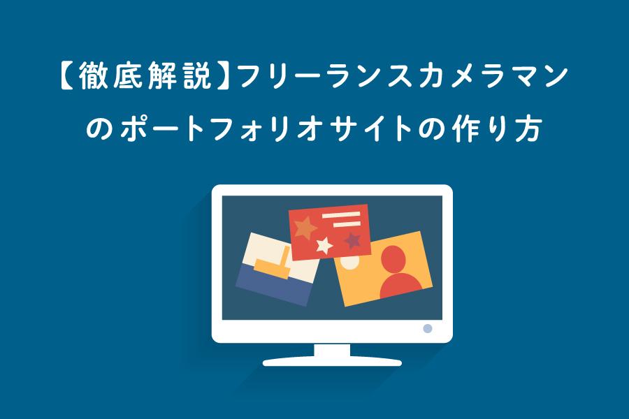 Webポートフォリオ