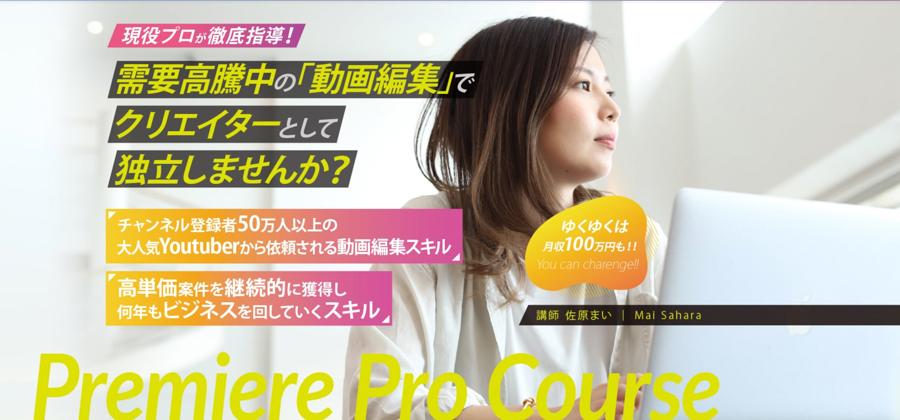 Premiere Pro(プレミアプロ)を学べる人気スクールで動画編集を仕事にしよう!