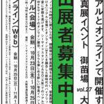 カメラ好きから写真家へ。日本最大級の参加型写真展『御苗場』出展者募集中!