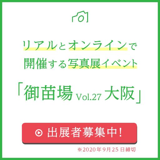 御苗場2020大阪バナー