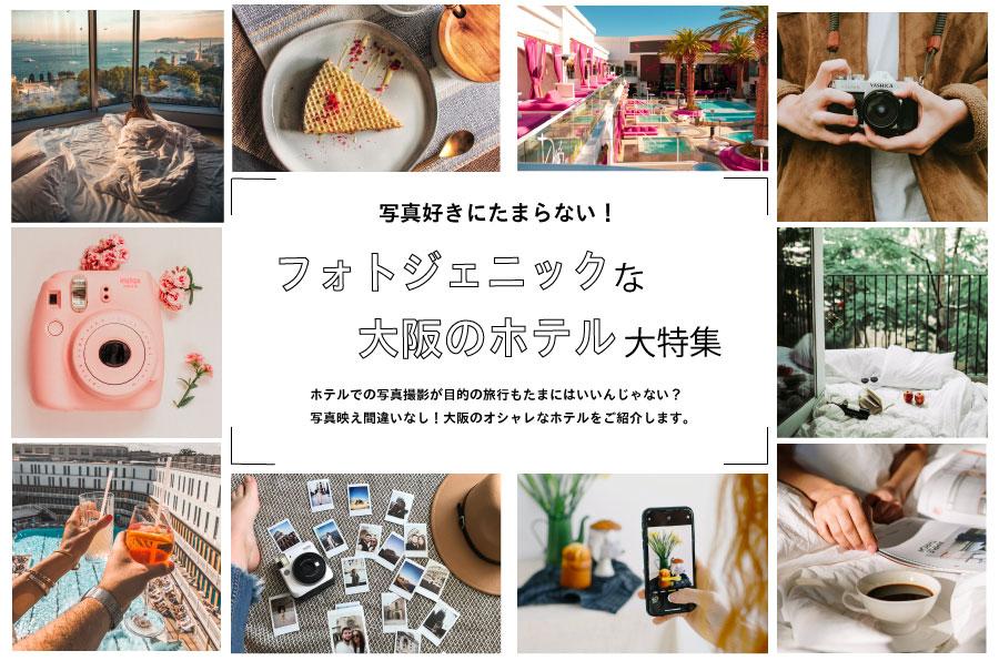 大阪のフォトジェニックなホテル特集