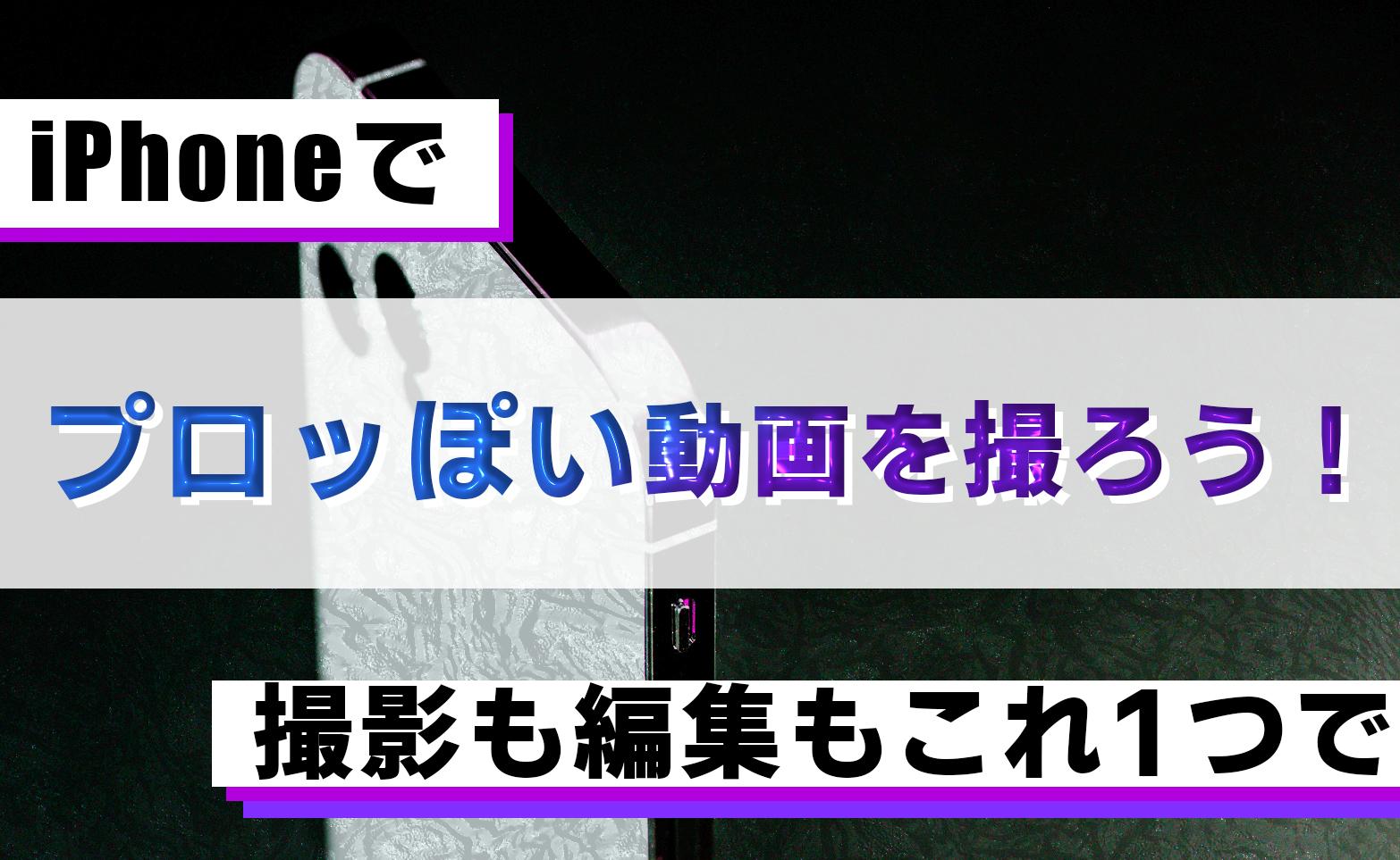 動画 編集 iphone
