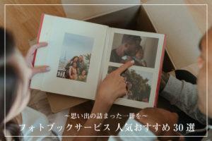 【最新版】フォトブックの人気おすすめ30選 ~オシャレな写真集を作ろう~