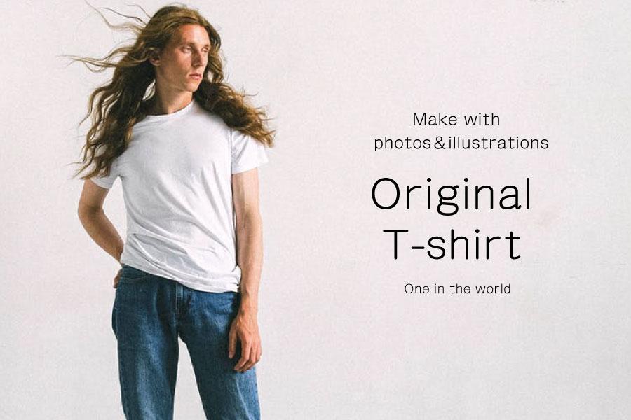 写真やイラストでオリジナルTシャツが作れるサービス 人気おすすめ15選