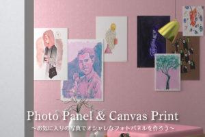 【2021最新】好きな写真で作れるフォトパネル・キャンバスプリント 人気おすすめ20選
