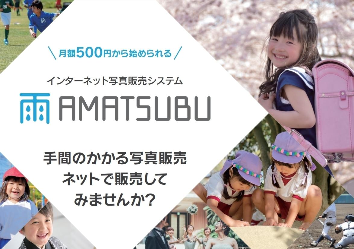 写真販売システム「AMATSUBU(アマツブ)」は安全&簡単!