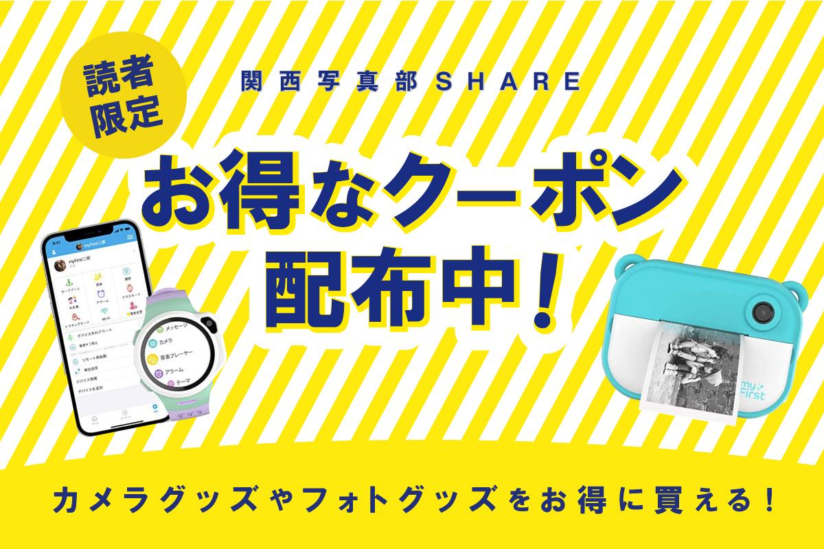 関西写真部SHARE 読者限定 割引クーポン配布中!
