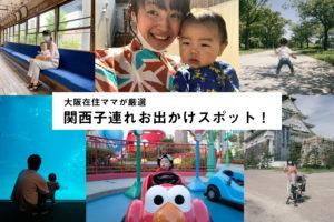 【関西】0・1歳赤ちゃんと楽しめるお出かけスポット15選