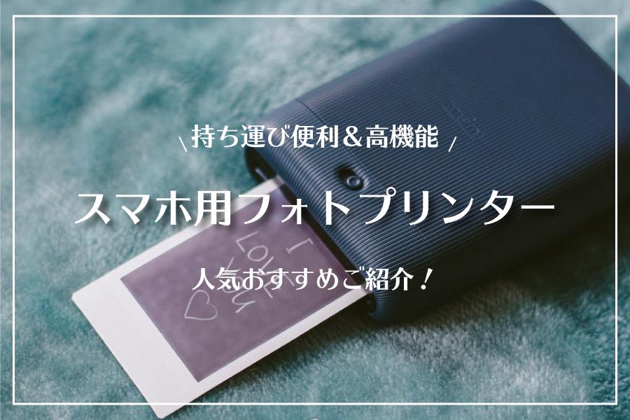 モバイルプリンター